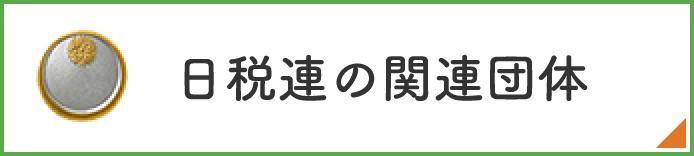 日税連の関連9団体