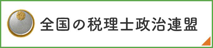税理士会・税理士政治連盟