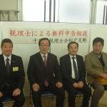 渡辺博道議員(左から2人目)