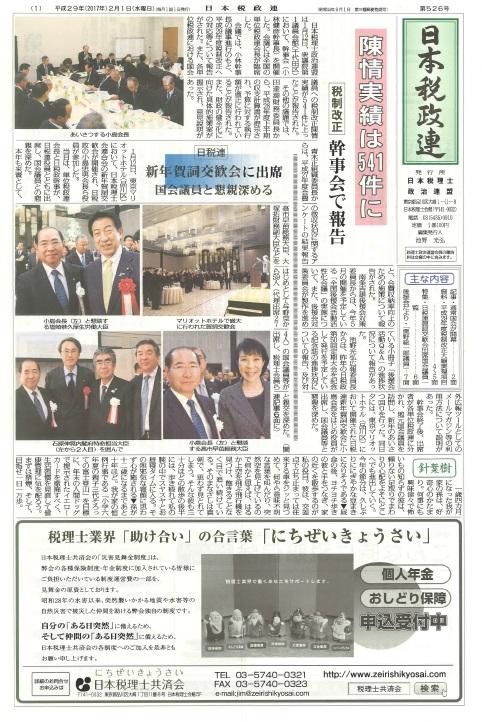 資料等 - 日本税理士政治連盟