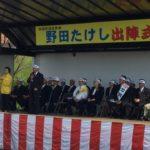 野田たけし候補の出陣式であいさつする小島会長