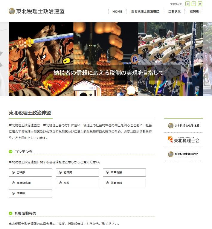 東北税政連HPのトップページ